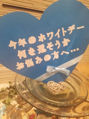 仙台美容室 sofa仙台駅前店 ホワイトデーギフト ビューティ・コーディネーター 近藤瑠美のブログ