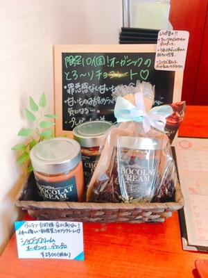オーガニックチョコレート  feel.a山形 石沢ブログ
