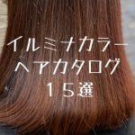 イルミナカラーヘアカタログ
