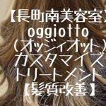 【長町南美容室】oggiotto(オッジィオット)カスタマイズトリートメント【髪質改善】