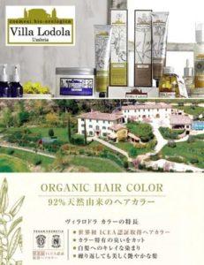 【オーガニックカラーヴィラロドラ】 ダメージ軽減 白髪が綺麗に染まるカラー剤