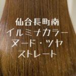 【仙台長町南美容室PASSION】イルミナカラーヌード ストレートツヤスタイル