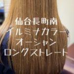 イルミナカラーオーシャン【仙台長町南美容室PASSION】