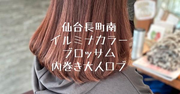 【仙台長町南美容室PASSION】イルミナカラーブロッサム 内巻き大人ロブスタイル