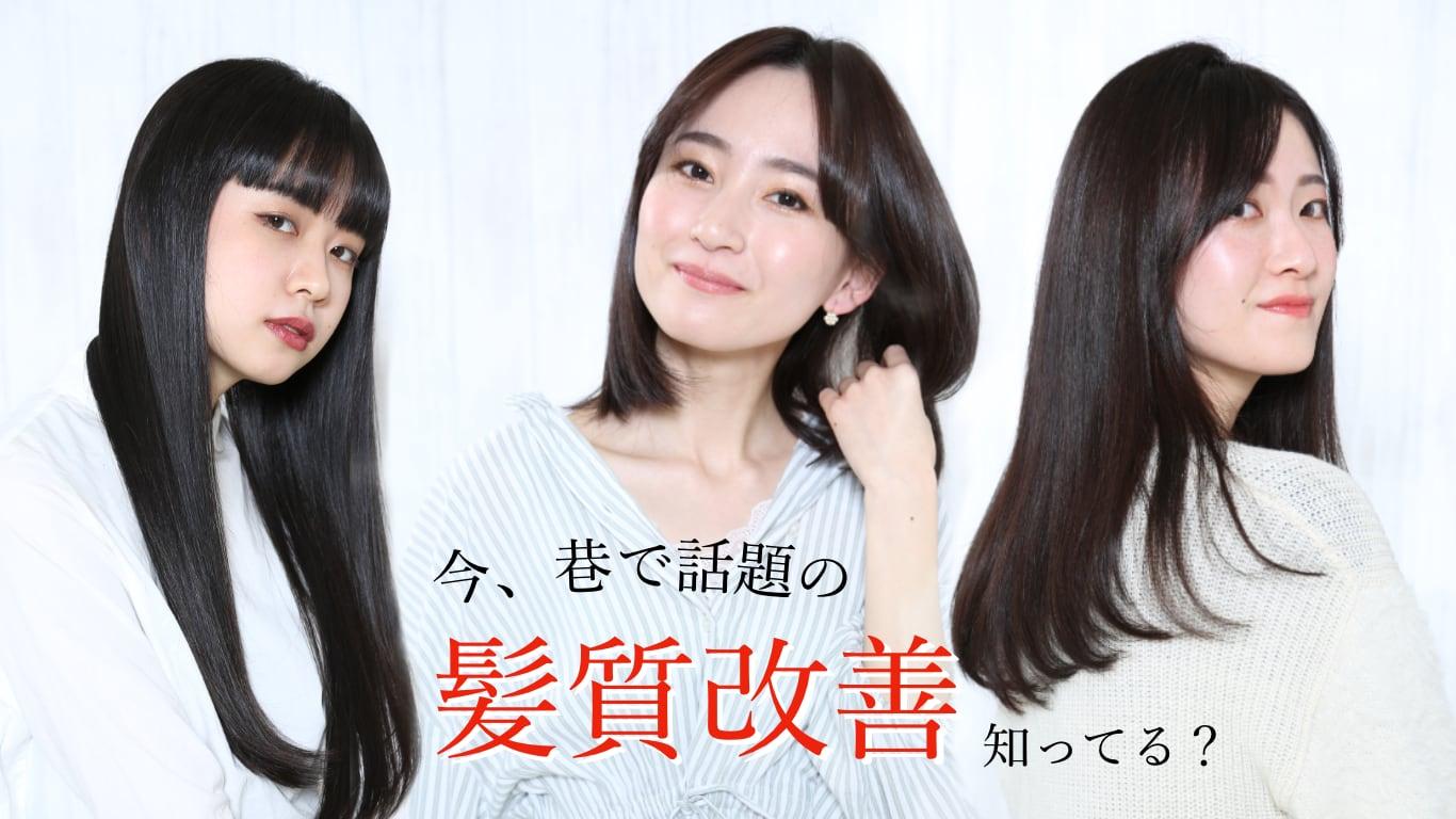 髪質改善知ってる?